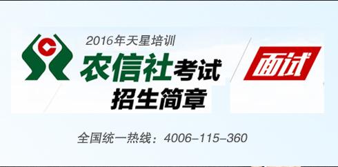 2016年湖南农信社面试辅导课程简章