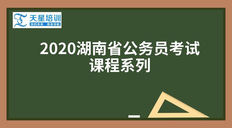 2020年湖南省公务员系列辅导课程