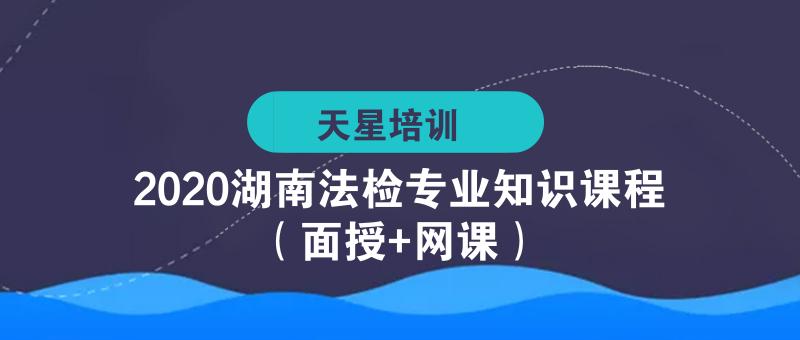 2020年湖南省法检两院招考考试