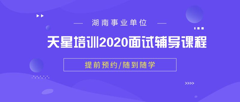 2020年湖南事业单位招考面试课程