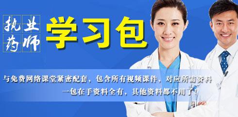 798元=教材+习题+网络课程【执业药师学习包】