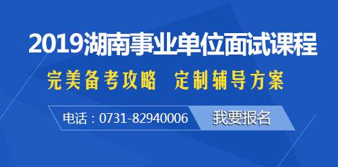 2019年湖南事业单位招考面试课程