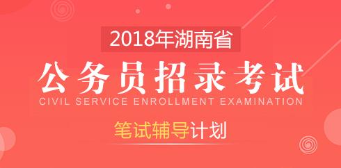 2019年湖南省公务员招考面试辅导课程