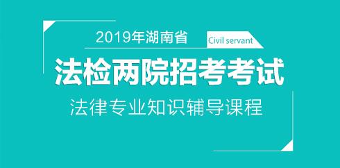 2019年湖南省法检两院招考考试